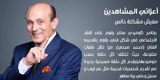 برنامج أعذائي المشاهدين محمد صبحي