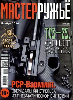 Читать онлайн журнал<br>Мастер Ружье (№11 ноябрь 2016) <br>или скачать журнал бесплатно