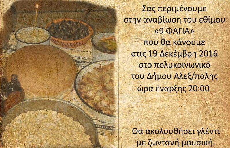 """Αναβίωση του εθίμου """"9 φαγιά"""" από τον Σύλλογο Τριγώνου Αλεξανδρούπολης"""