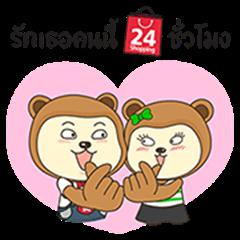Nong Song & Nong See, Happy Bear