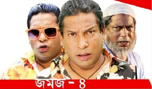 Jomoj 4 By Mosharraf Karim Bangla Natok Free Download
