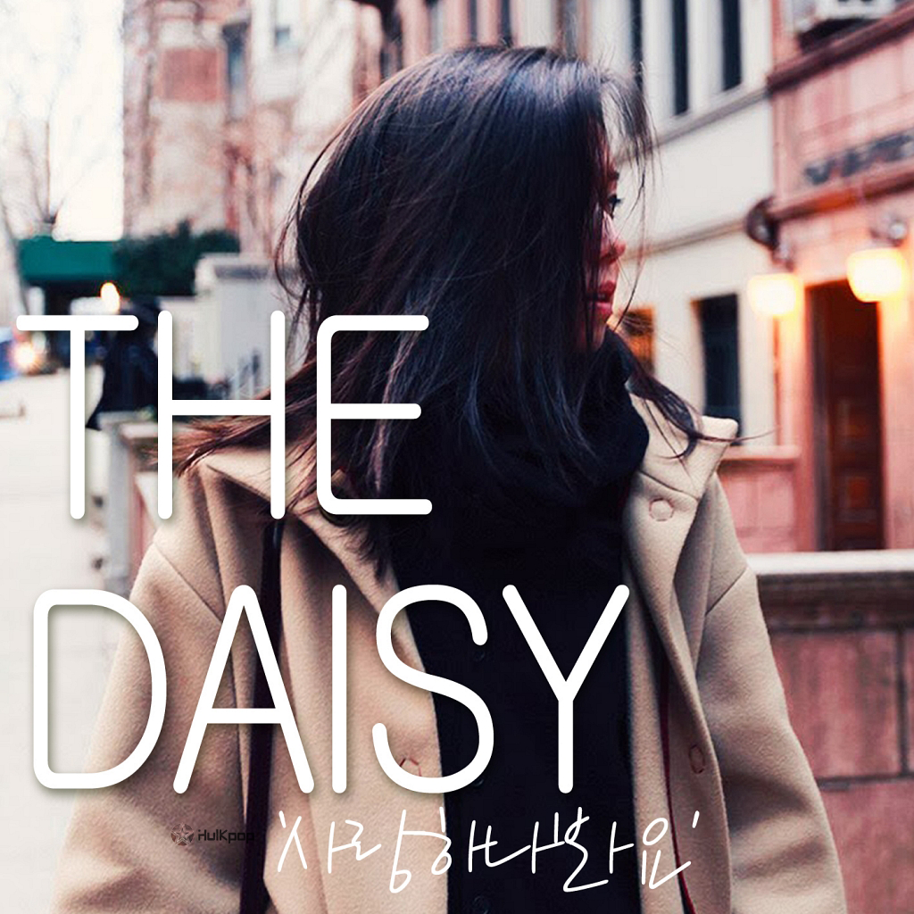 [EP] The Daisy – 사랑하나봐요