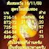 หวยส้มสมหวัง สูตรใหม่ งวด 16/11/59