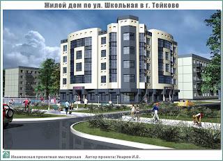 Проект многоквартирного жилого дома в г. Тейково Ивановской области