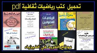 كتب رياضيات ثقافية pdf، تحميل كتب الرياضيات الثقافية pdf 1، 2، كتب رياضيات ذات محتوى متنوع، كتب رياضيات ثقافية