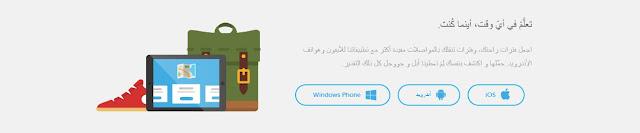 موقع عربي لتعلم اللغة الإنجليزية ، تعلَّم الإنجليزية ، منصة رقمية لتعليم اللغة الإنجليزية ، كيفية تعلم الإنجليزية عبر الإنترنت ، تعلم الإنجليزية أونلاين