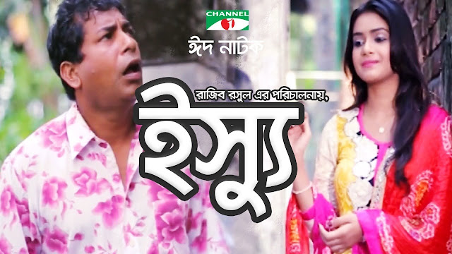 Issue (2017) Bangla Eid Natok Mosharraf Karim and Tanjin Tisha HD