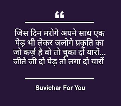 Prakriti Suvichar in Hindi