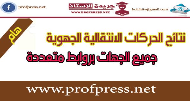 موضوع شامل حول نتائج الحركة الانتقالية الجهوية 2017 جميع الجهات بروابط متعددة