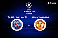مشاهدة مباراة مانشستر يونايتد وباريس سان جيرمان فى دوري أبطال اوروبا 11-2-2019