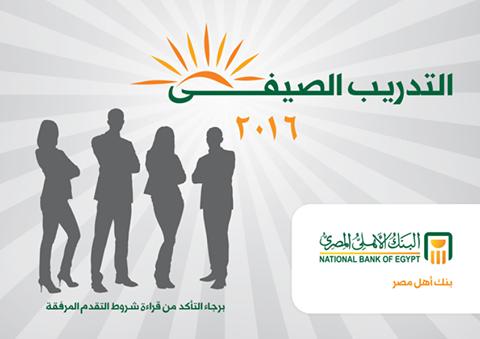 البنك الأهلى المصرى يعلن عن فتح باب التدريب الصيفى لطلبة الجامعات صيف 2016