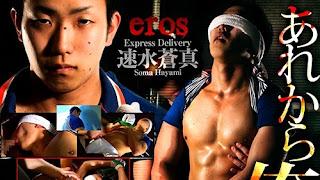 Eros Premium Disc 045 – 種搾り発情勤務 専用特典 – あれから俺は… ~ 速水蒼真が再び登場!!!