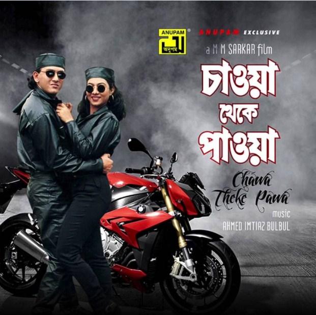 Chawa Theke Pawa (1996) Bangla Movie Ft. Salman Shah & Shabnur HD