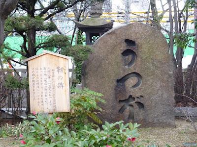 御霊神社靭の碑