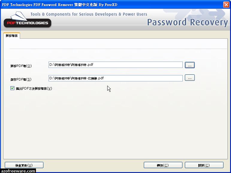 PDF Password Remover Tool 2009.03.04 免安裝中文版 - 破解密碼保護的PDF檔 - 阿榮福利味 - 免費軟體下載
