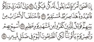 Tafsir Surat Maryam Ayat 36, 37, 38, 39, 40