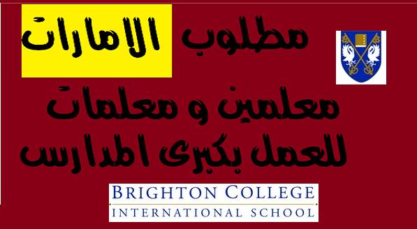 وظائف اكاديمية شاغره في مدرسه برايتون كوليدج ابو ظبي
