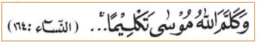 Ayat Al-Quran Tentang Sifat Allah Kalam yang artinya Berfirman