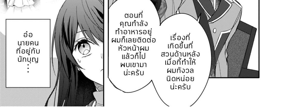 อ่านการ์ตูน Skill Daidokoro Shoukan wa Sugoi! Isekai de Gohan Tsukutte Point Tamemasu ตอนที่ 7 หน้าที่ 56