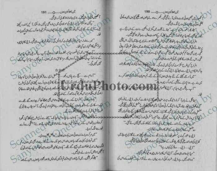 Free Urdu Digests: Main bhala kon hun by Shazia Chaudhry