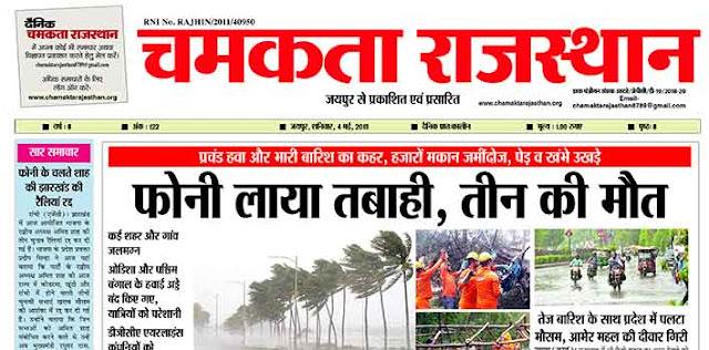 दैनिक चमकता राजस्थान 4 मई 2019 ई-न्यूज़ पेपर