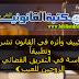 التكييف وأثره في القانون تشريعاً وتطبيقاً (دراسة في التفريق القضائي بين الزوجين للعيب)  علي أحمد صالح المهداوي