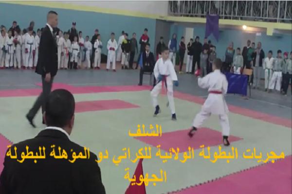 مجريات البطولة الولائية للكراتي دو  بالقاعة المتعددة الرياضات بسيدي عكاشة