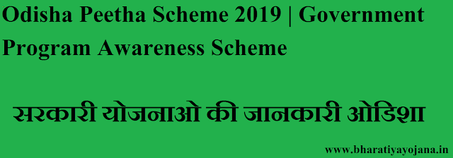 odisha peetha scheme,odisha yojana,kalia yojana,government schemes,sarkari yojana