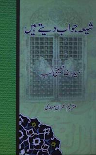 شیعہ جواب دیتے ہیں تالیف سید رضا حسینی نسب