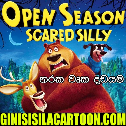 Naraka Wurka Dhadayama - Open Season: Scared Silly