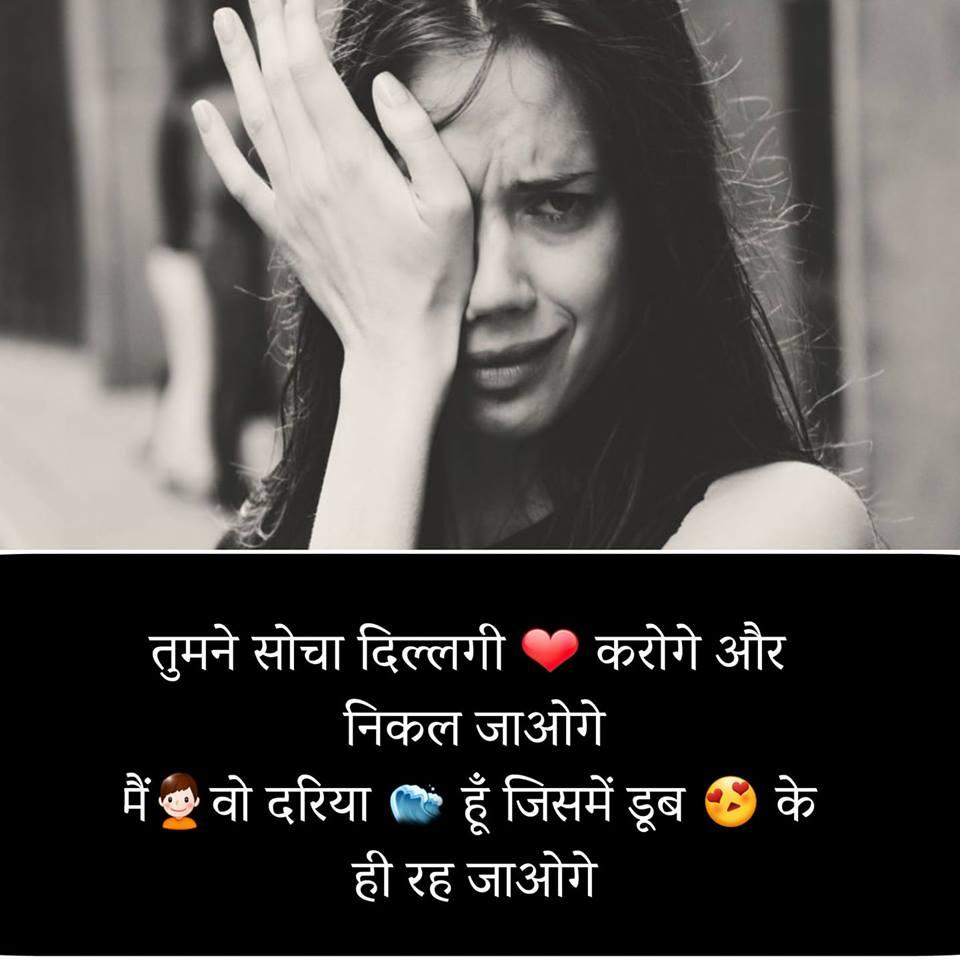 Latest Dard Bhari Shayari Hindi for Boyfriend Girlfriend