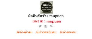 มือปืน Line id : mupuen.