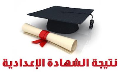 نتيجة الشهاده الاعداديه لمحافظة الغربيه 2017 الفصل الدراسى الثانى