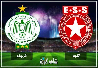 مشاهدة مباراة النجم الساحلي والرجاء المغربي بث مباشر اليوم