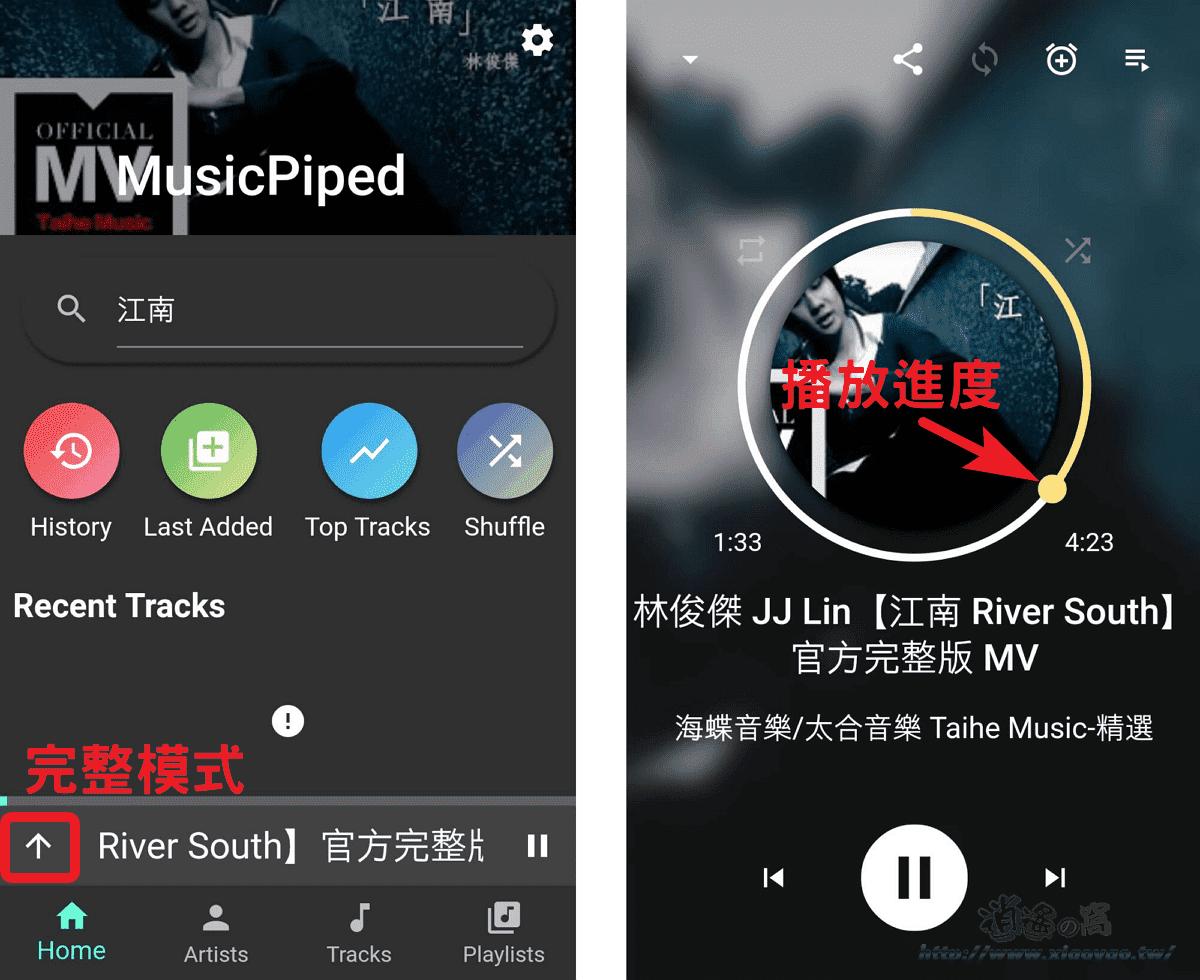 MusicPiped 無廣告 YouTube 音樂串流 APP 可背景播放節省流量(Android) - 逍遙の窩