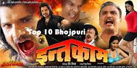 bhojpuri movie poster of Intekam with Viraj Bhatt, Kajal Raghwani, Seema Singh, poonam Dubbey, Release date info