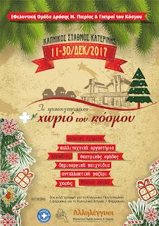 Ανοίγει το Σαββατοκύριακο τις πύλες του το Χριστουγεννιάτικο Χωριό του Κόσμου - Αναλυτικό πρόγραμμα εκδηλώσεων