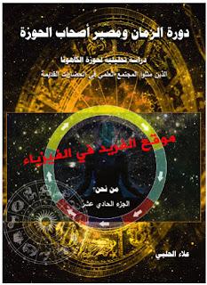 كتاب من نحن ؟ الجزء الحادي عشر ، دورة الزمان ومصير أصحاب الحوزة pdf