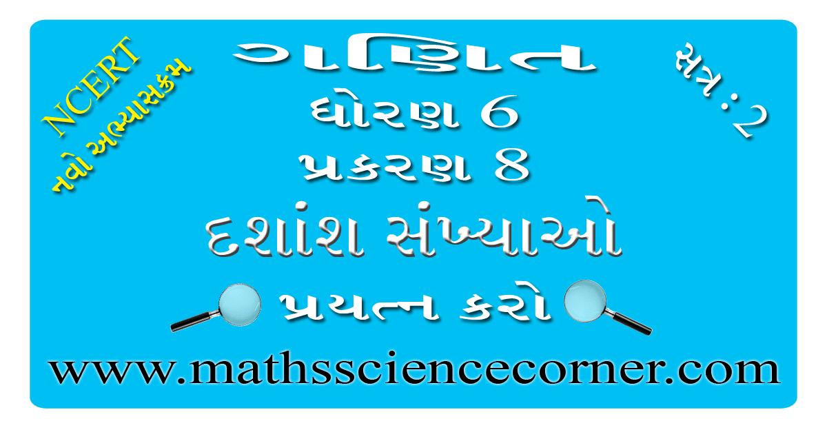 Maths Std 6 Prayatn Karo Pg No 175-176