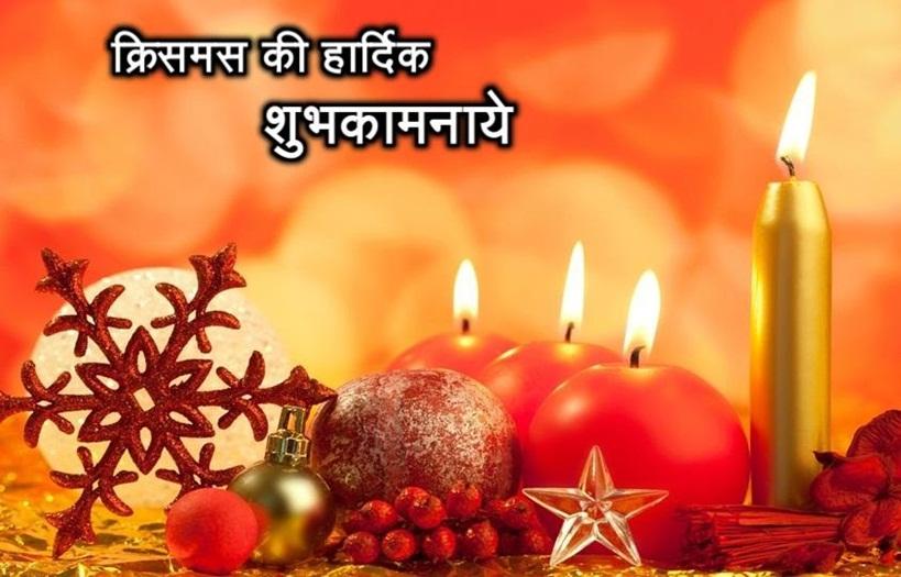 Xmas Hindi Greeting