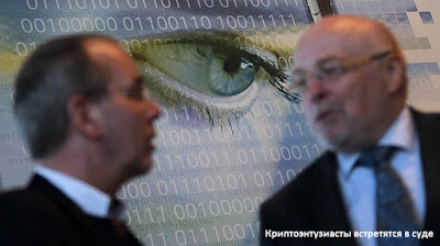 Криптоэнтузиасты встретятся в суде