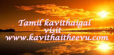 Muthal santhippu Kathal kavithai, aravind poems, first meet love poem, download new tamil poems, 2017 tamil kavithaigal