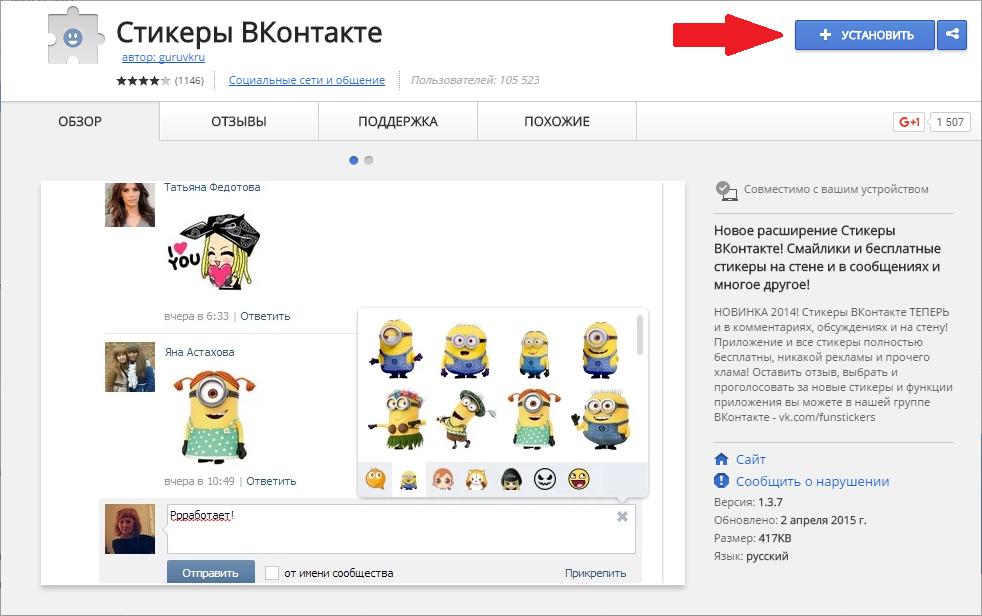 Стикеры Вконтакте бесплатно — Всё о Вконтакте