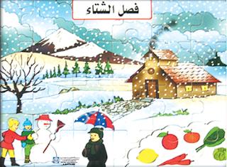 """أجمل موضوع عن الشتاء """" الأن كتابة موضوع تعبير عن فصل الشتاء قصير ومختصر - انشاء بحث عن فصل الشتاء بالانجليزي بالافكار والعناصر كامل"""