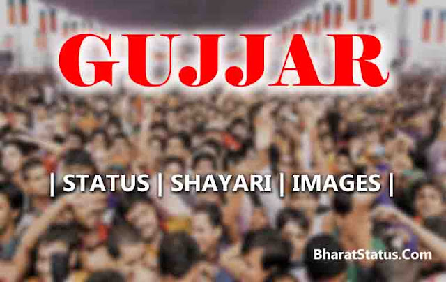 Latest Gujjar Status in Hindi