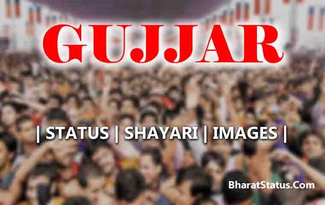 Latest Gujjar Status in Hindi