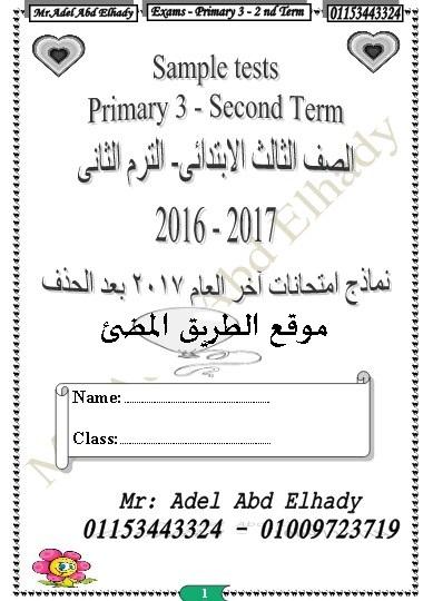 تحميل امتحانات اخر العام فى اللغة الانجليزية للصف الثالث الابتدائى منهج Time for English