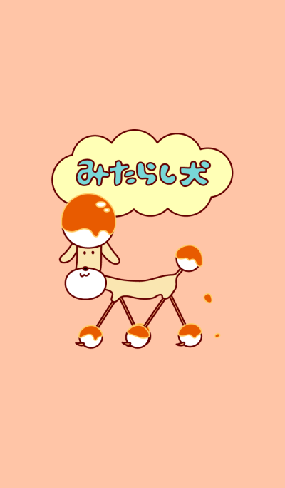 mitarashi-dango dog theme