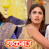 Dadi new villain for Shivaay and Anika  Surbhi Chandna In Star Plus Show Ishqbaaz