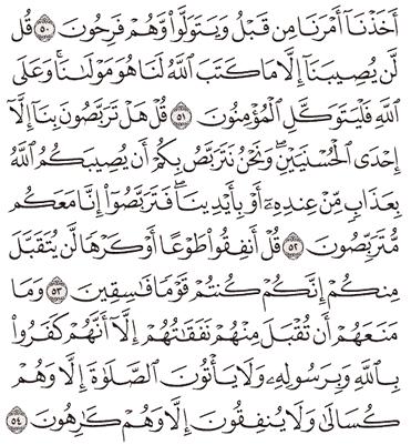 Tafsir Surat At-Taubah Ayat 51, 52, 53, 54, 55